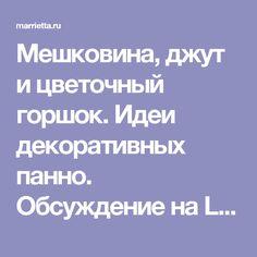 Мешковина, джут и цветочный горшок. Идеи декоративных панно. Обсуждение на LiveInternet - Российский Сервис Онлайн-Дневников