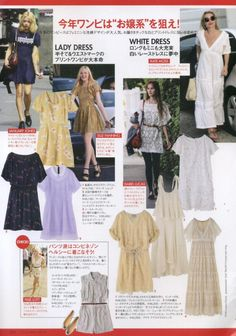 Perfect for summer, my floral and lace romper is featured in Elle Japan!