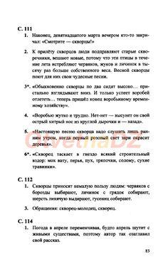 ГДЗ (страница) 83 - Литература 1-2 класс Ефросинина