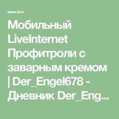 Мобильный LiveInternet Профитроли с заварным кремом | Der_Engel678 - Дневник Der_Engel678 |