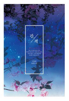 """[알라딘] """"좋은 책을 고르는 방법, 알라딘"""" Book Cover Design, Book Design, Layout Design, Catalogue Layout, Typography Layout, Book Posters, Asian Design, Poster Design Inspiration, Hand Logo"""