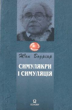 Бодріяр Ж. Симулякри і симуляція (2004) [PDF] — Друкована література