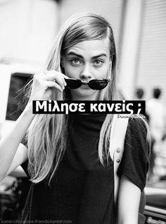 μιλησε κανεις She Quotes, Greek Quotes, Attitude, Funny Pictures, Mood, Humor, Sayings, Calm, Life