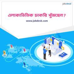 এলাকাভিত্তিক চাকরি খুঁজছেন? 🙋♂️ 👉 এখুনি জয়েন করুনঃ www.jobdesk.com (ফ্রী!) #jobdeskcom #jobdesk #chakri #jobs #circular #localareajobs #gobalrecruitingplatform