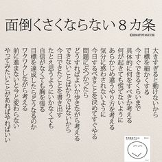 面倒くさがりやのあなたがうまくいく8カ条 | 女性のホンネ川柳 オフィシャルブログ「キミのままでいい」Powered by Ameba Mom Quotes, Wise Quotes, Famous Quotes, Inspirational Quotes, Japanese Quotes, Japanese Words, Common Sence, Life Hackers, Special Words