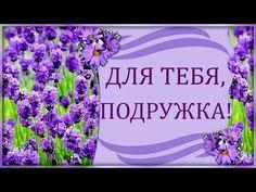 Для тебя, подружка, шлю я теплых слов, музыки душевной, сказочных цветов! - YouTube Happy Birthday, Messages, Youtube, Memes, Plants, Happy Aniversary, Happy B Day, Flora, Plant