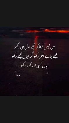 Best Love Lyrics, Love Songs Lyrics, Cute Love Songs, Song Quotes, Urdu Quotes, Poetry Quotes, Beautiful Wallpaper Photo, Gangster Quotes, S Love Images