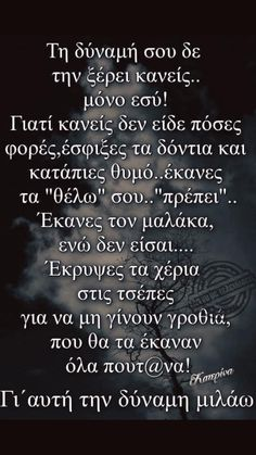 Mathe na katapinis ton thimo sou kai otan den xorai alo mesa sou pigene se ena dasos na OURLIAKSIS kai na ton vgalos apo mesa sou, Gt den aksizi na kanis kako se kanena, O Theos kseri kai prati Wisdom Quotes, Words Quotes, Sayings, Poetry Quotes, Quotes Quotes, Best Quotes, Love Quotes, Motivational Quotes, Inspirational Quotes