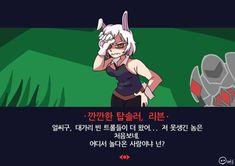 [롤] 롤테이커 : 네이버 블로그 Undertale Cute, Furry Drawing, Boku No Hero Academy, League Of Legends, Burns, Videos, Fandoms, Manga, Eminem