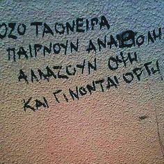 .. Greek Quotes, Motto, Texts, Lyrics, Thoughts, Words, Wall, Life, Music Lyrics