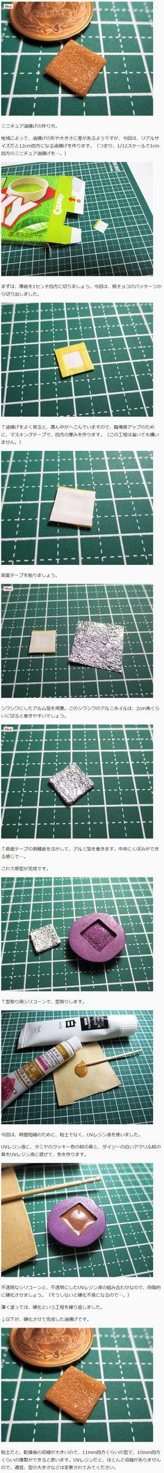 油揚げの作り方   Making of Japanese Fried Yofu with Polymer Clay