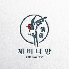 Ink Logo, Typography Logo, Logo Branding, Branding Design, Chinese Logo, Japanese Logo, Corporate Identity Design, Logo Restaurant, Retro Logos