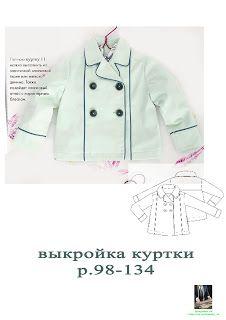 Выкройки VK: выкройка куртки р.98-134