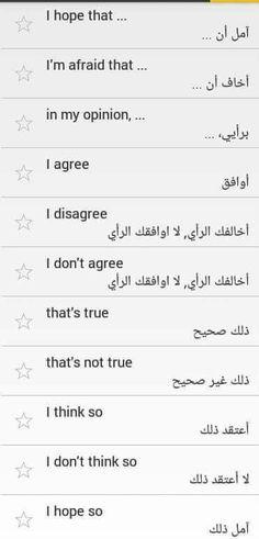 انكليزي #learnarabic