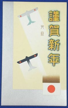 1930's Japanese New Year Greeting Postcard : Art of Sun Flag & Aircraft / modern art silver color airplane / vintage antique old Japanese military war art card / Japanese history historic paper material Japan