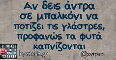 Funny Pics, Funny Pictures, Greek Memes, Just In Case, Quotes, Life, Humor, Fanny Pics, Fanny Pics