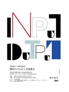 input→output 溝田コレクション×光島貴之 展の画像:女子美術大学美術館ブログ