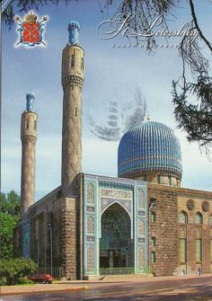 The Postcard came from Russia  The St-Petersburg Mosque 1910-14