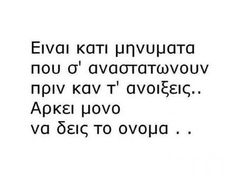 !!! Picture Quotes, Love Quotes, Naughty Quotes, Let's Have Fun, Greek Words, Greek Quotes, Love You, My Love, True Stories
