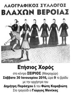 """Σύλλογος Βλάχων Βέροιας - Ετήσιος Χορός Σας καλούμε στον ετήσιο χορό μας που θα γίνει στο κέντρο """"ΣΕΙΡΙΟΣ"""" (Μακροχωρι) το Σάββατο 30 Ιανουαρίου 2016,ώρα 9 το βράδυ. Με την ορχήστρα του ΔΗΜΗΤΡΗ ΠΑΡΑΣΧΟΥ ΚΑΙ ΤΟΥ ΦΩΤΗ ΚΑΡΑΒΙΩΤΗ.Τραγούδι : ΓΙΩΡΓΟΣ ΜΑΝΕΚΑΣ.Τιμή πρόσκλησης : 20€ (Πλήρες μενού και απεριόριστο ποτό) Memes, Movie Posters, Meme, Film Poster, Billboard, Film Posters"""
