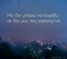 But i cant sleep,if you dont tell me goodnight! Oh Love, Beautiful Love, Word Pictures, Nature Pictures, Greek Love Quotes, Peaceful Heart, Make Smile, I Cant Sleep, Perfection Quotes