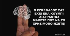 Kai, Greek Quotes, Inner Strength, Positive Affirmations, Awakening, Psychology, Health And Beauty, Self, Positivity