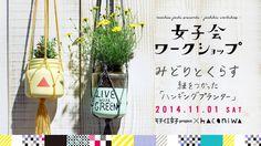http://www.haconiwa-mag.com/monocoto/2014/10/mochiiejoshi-01.php