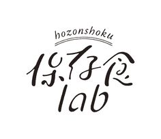 保存食lab | MIENO RYU Japanese Logo, Japanese Typography, Japanese Graphic Design, Typo Design, Word Design, Graphic Design Branding, Design Art, Pet Logo, Typography Layout