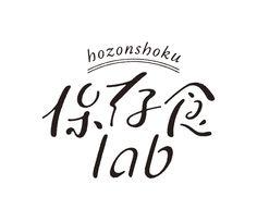 保存食lab | MIENO RYU
