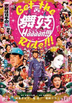 舞妓Haaaan!!!-2007