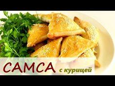 ВКУСНАЯ САМСА с Курицей /Слоеное тесто - YouTube