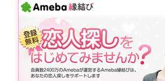 Ameba縁結び