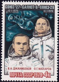 1979 Russion Stamp, V.A. Djanibekov, O.G. Makarov, Spacecraft.  Flights of Soyuz 26-27 and work on board of orbital Complex Salyut 26-27.