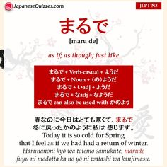 まるで (maru de) | JLPT N3 Grammar List | as if; as though; just like