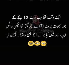 Funny Chat, Urdu Funny Quotes, Spirit Quotes, Poetry Feelings, Funny Texts, Fun Facts, Laughter, Haha, Funny Pictures