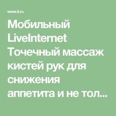 Мобильный LiveInternet Точечный массаж кистей рук для снижения аппетита и не только   Der_Engel678 - Дневник Der_Engel678  
