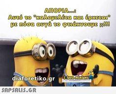 αστειες εικονες με ατακες Minion Meme, Minions, Funny Greek, Greek Quotes, Affirmations, Funny Quotes, Jokes, Wisdom, Humor