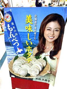 """""""武田久美子をホタテのキャンペーンガールに使うというセンス。(ある世代以上にしか伝わらないか(笑)"""""""