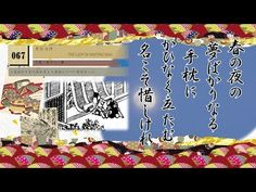 067     千載・巻十六  Senzai(waka)-shu, vol.16     雑  other        二月ばかり月のあかきよ二条院にて──周防ないし  at Nijoin at a night of    moon-lit in F...