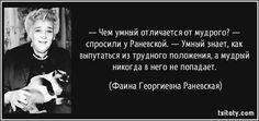 Юмор за Одессу и Еврейский анеГГГдот — Фаина Раневская-В душе Одесситка | OK.RU