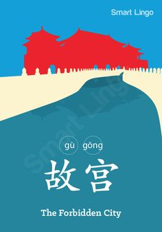 The Forbidden City: 故宫 (gù gōng) Use the Written Chinese Online Dictionary to learn more Chinese.