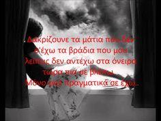 Axtipitos Mc ft. Angela - Mou leipeis  ΜΟΥ ΛΕΙΠΕΙΣ
