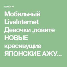 Мобильный LiveInternet Девочки ,ловите НОВЫЕ красивущие ЯПОНСКИЕ АЖУРНЫЕ УЗОРЫ спицами | Ирина_Зелёная - Всё самое модное, интересное и вкусное вы найдёте у perchica |