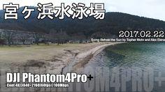 宮ヶ浜水泳場 2017.02.22 by DJI Phantom4Pro+