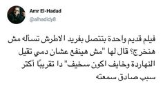Pin By Rawan On ضحك Funny Arabic Words Arabic Jokes Arabic Quotes