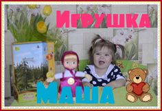 """Интерактивная игрушка Маша из мультика """"Маша и Медведь"""" в гостях у Али и..."""