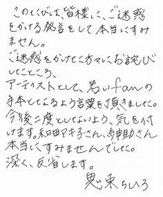 鬼束ちひろ、直筆謝罪文 こんなん書くんだったら(^^;