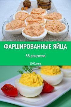 Фаршированные яйца – это холодная закуска, подходящая для фуршетов, домашних праздников или в качестве завтрака. Главное достоинство блюда – быстрое приготовление. #рецепты #еда #кулинария #вкусняшки Diet Recipes, Cooking Recipes, Summer Diet, Milk And Eggs, Russian Recipes, Antipasto, Meals For One, Food Hacks, Breakfast Recipes