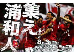 「集え!浦和人」企画第2弾『レッズサマーフェスタ』開催 URAWA RED DIAMONDS OFFICIAL WEBSITE