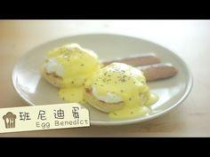 點Cook Guide-班尼迪蛋 Egg Benedict - YouTube